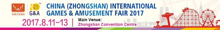 China International Games & Amusement Fair 2017