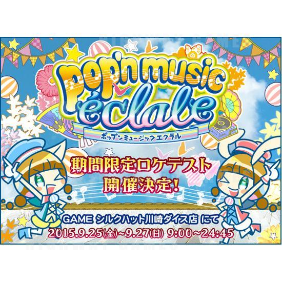 Konami Testing New Bamani Game Pop'n Music Éclale - Pop'n Music éclale Location Test Flyer