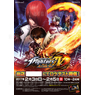 Testing for King of Fighters XIV arcade version starting soon