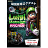 Luigi Mansion Arcade Announcement Reveals Screenshots and Release