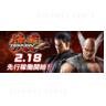 Bandai Namco Games Launched Official Tekken 7 Website