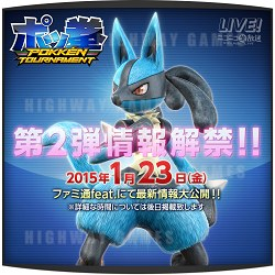 Pokken Tournament Information Release Teaser - Bandai Namco Games and Nintendo