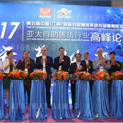"China VMF 2017 has been called a ""great success"""