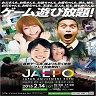 JAEPO 2015 Dates Announced