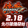 Bandai Namco Games Launched Official Tekken 7 Website