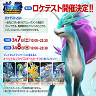 Pokken Tournament Location Tests Revealed