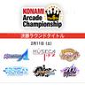 New arcade games from Sega, Taito at JAEPO 2017