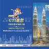 GTI ASEAN Kuala Lumpur Expo Next Week
