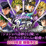 BANDAI NAMCO announces a Battle Royale-styled JoJo's Bizarre Adventure Arcade Game
