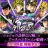 BANDAI NAMCO announces a Battle Royale-styled JoJo's Bizarre Adventure Arcade Game